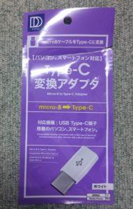 ダイソーType-C変換アダプタ